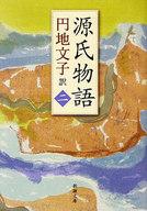 <<日本文学>> 源氏物語 2 / 円地文子
