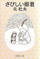 <<日本文学>> さびしい姫君 / 北杜夫