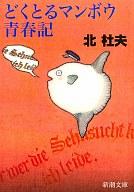 <<日本文学>> どくとるマンボウ青春記 / 北杜夫