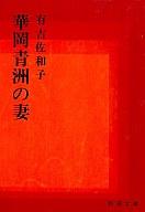<<日本文学>> 華岡青洲の妻 / 有吉佐和子