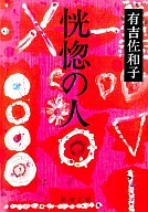 <<日本文学>> 恍惚の人 / 有吉佐和子