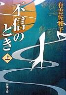 <<日本文学>> 不信のとき 上 / 有吉佐和子