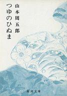 <<日本文学>> つゆのひぬま / 山本周五郎