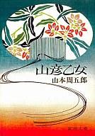 <<日本文学>> 山彦乙女 / 山本周五郎