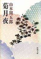 <<日本文学>> 菊月夜 / 山本周五郎