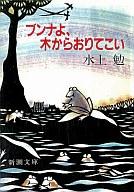 <<日本文学>> ブンナよ、木からおりてこい / 水上勉