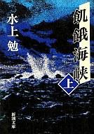<<日本文学>> 飢餓海峡 上巻 / 水上勉