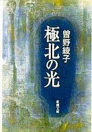 <<日本文学>> 極北の光 / 曽野綾子