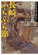 <<日本文学>> 長崎ぶらぶら節 / なかにし礼