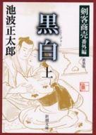<<日本文学>> 剣客商売 番外編 黒白 上 / 池波正太郎