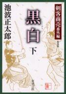 <<日本文学>> 剣客商売 番外編 黒白 下 新装版 / 池波正太郎