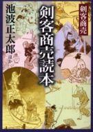 <<日本文学>> 剣客商売読本 / 池波正太郎