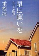 <<日本文学>> 星に願いを-さつき断景 / 重松清