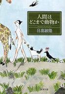 <<日本文学>> 人間はどこまで動物か / 日高敏隆