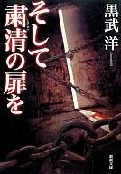 <<日本文学>> そして粛清の扉を / 黒武洋