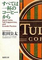 <<日本文学>> すべては一杯のコーヒーから / 松田公太