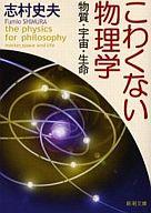 <<日本文学>> こわくない物理学-物質・宇宙・生命- / 志村史夫