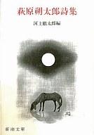 <<日本文学>> 萩原朔太郎詩集 / 河上徹太郎