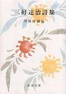 <<日本文学>> 三好達治詩集 / 三好達治