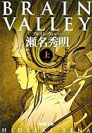 <<日本文学>> BRAIN VALLEY 上 / 瀬名秀明