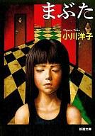 <<日本文学>> まぶた / 小川洋子