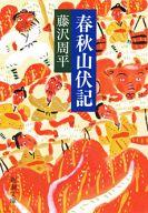 <<日本文学>> 春秋山伏記 / 藤沢周平