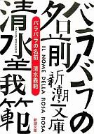 <<日本文学>> バラバラの名前 / 清水義範