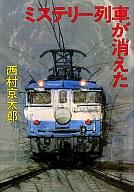 <<国内ミステリー>> ミステリー列車が消えた / 西村京太郎
