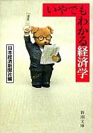 <<日本文学>> いやでもわかる経済学 / 日本経済新聞社