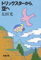 <<日本文学>> トリックスターから、空へ / 太田光
