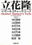 <<自然科学>> マザーネイチャーズ・トーク