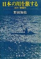 <<日本文学>> 日本の川を旅する / 野田知佑