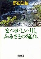 <<日本文学>> なつかしい川、ふるさとの流れ / 野田知佑