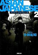 <<日本文学>> ASIAN JAPANESE 2 / 小林紀晴