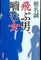 <<日本文学>> 飛ぶ男、噛む女 / 椎名誠