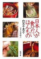 <<日本文学>> 日本人が食べたいほんもの / 向笠千恵子