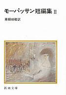 <<海外文学>> モーパッサン短編集 2 / モーパッサン