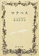 <<海外文学>> マクベス / シェイクスピア