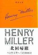 <<海外文学>> 北回帰線 / ヘンリー・ミラー