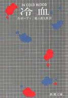 <<海外文学>> 冷血 / トルーマン・カポーティ