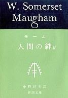 <<海外文学>> 人間の絆 4 / モーム