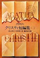 <<海外文学>> クリスティ短編集 2 / クリスティ