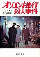 <<海外文学>> オリエント急行殺人事件 / クリスティ