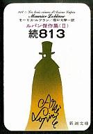 <<海外ミステリー>> 続813 ルパン傑作集 2 改版 / モーリス・ルブラン