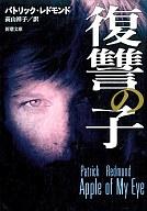 <<海外文学>> 復讐の子 / P・レドモンド