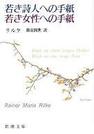 <<海外文学>> 若き詩人への手紙・若き女性への手紙 / リルケ