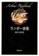 <<海外文学>> ランボー詩集 / ランボー