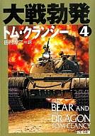 <<海外文学>> 大戦勃発 4 / T・クランシー