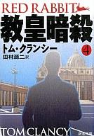 <<海外文学>> 教皇暗殺 4 / T・クランシー
