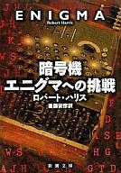 <<海外文学>> 暗号機エニグマへの挑戦f / ロバート・ハリス